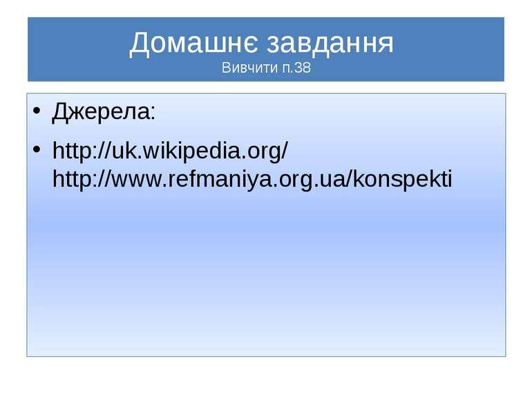 Домашнє завдання Вивчити п.38 Джерела: http://uk.wikipedia.org/ http://www.re...