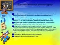 Дидактичні вимоги до сучасного уроку:  • чітке формулювання освітніх завдань...