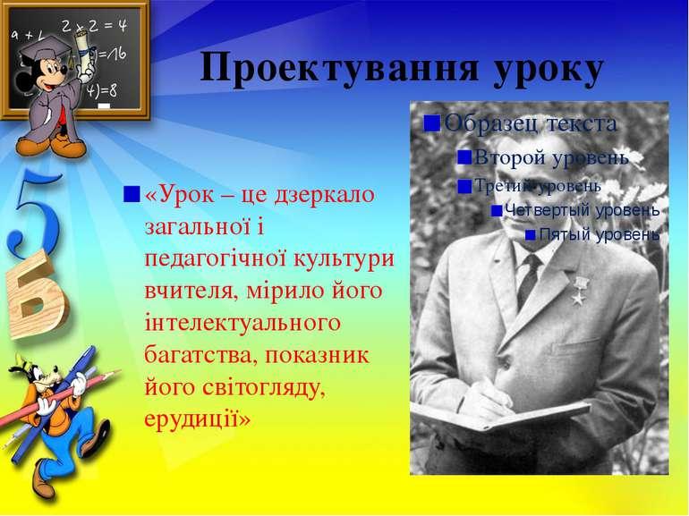 Проектування уроку «Урок – це дзеркало загальної і педагогічної культури вчит...