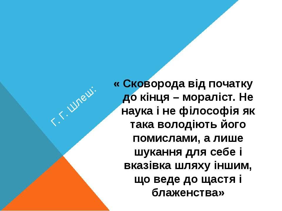 Г. Г. Шлеш: « Сковорода від початку до кінця – мораліст. Не наука і не філосо...