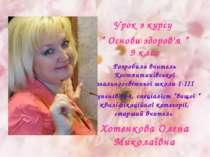 """Урок з курсу """" Основи здоров'я """" 9 клас Розробила вчитель Костянтинівської за..."""