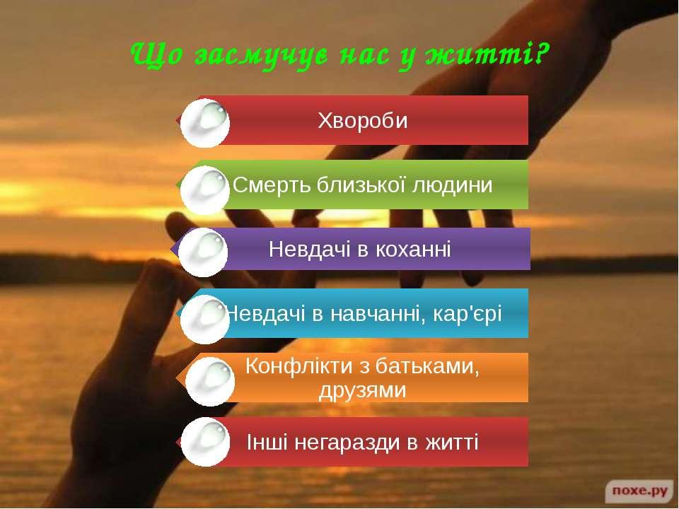 Що засмучує нас у житті?