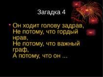 Загадка 4 Онходит голову задрав, Непотому, что гордый нрав, Непотому, что ...