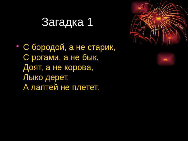 Загадка 1 Сбородой, анестарик, Срогами, анебык, Доят, анекорова, Лыко...