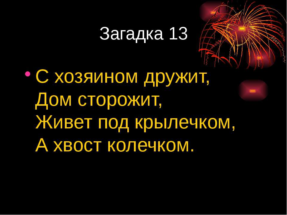 Загадка 13 Схозяином дружит, Дом сторожит, Живет под крылечком, Ахвост коле...