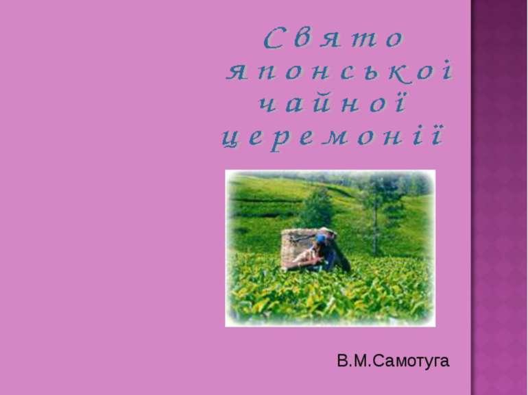 с ПРЕОБРАЖЕНКА 2012 РІК Головне управління освіти і науки Дніпропетровської о...