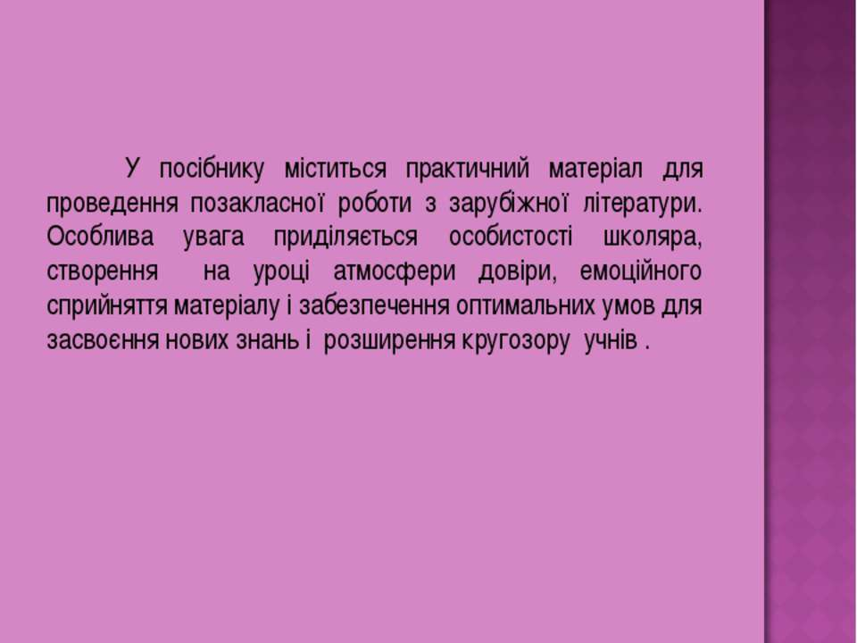 Самотуга Валентина Миколаївна Вчитель української мови та літератури Преображ...