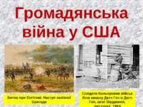 Громадянська війна у США Битва при Ентітемі. Наступ залізної Бригади Солдати ...