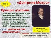 «Доктрина Монро» Принцип доктрини: взаємне невтручання країн Американського т...