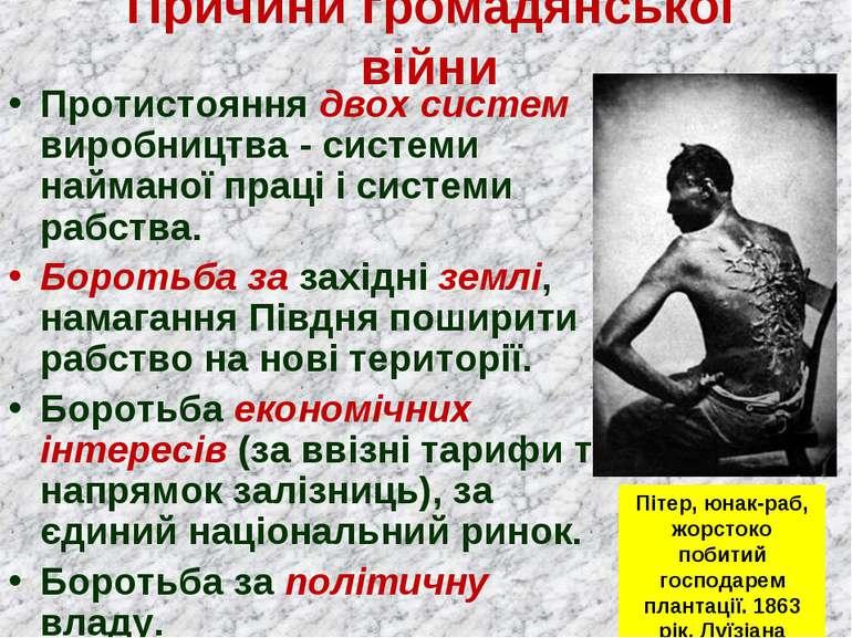 Причини громадянської війни Протистояння двох систем виробництва - системи на...
