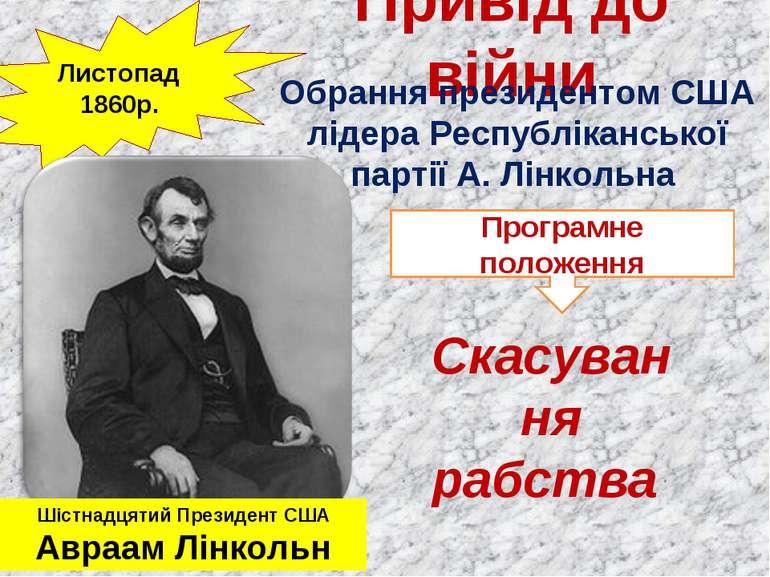 Привід до війни Листопад 1860р. Обрання президентом США лідера Республіканськ...