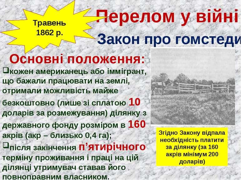Перелом у війні Травень 1862 р. Закон про гомстеди Основні положення: кожен а...