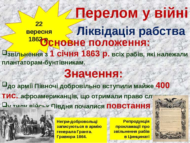 Перелом у війні 22 вересня 1862 р. Ліквідація рабства Основне положення: звіл...