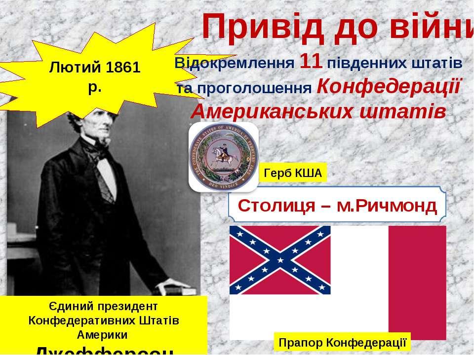 Привід до війни Лютий 1861 р. Відокремлення 11 південних штатів та проголошен...
