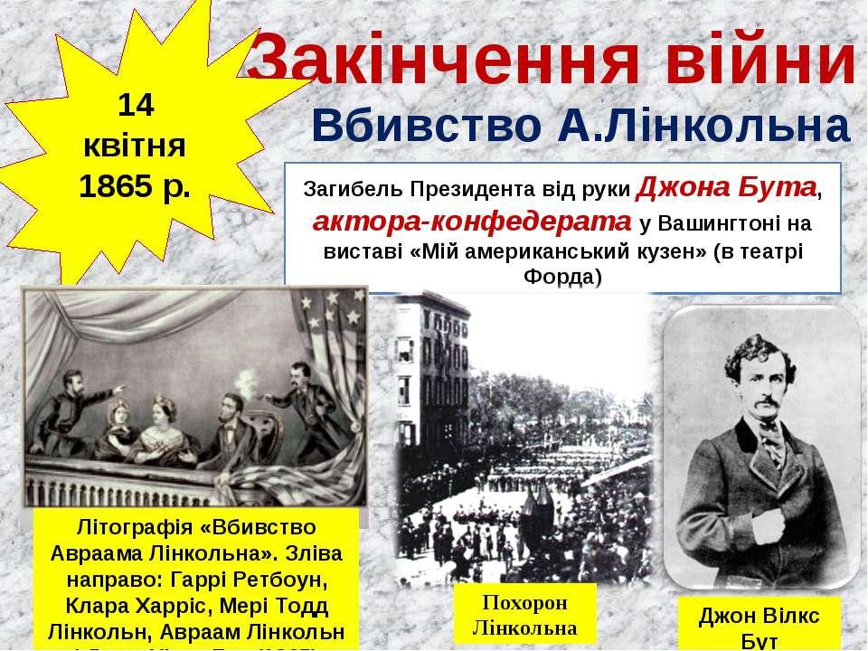 Закінчення війни 14 квітня 1865 р. Вбивство А.Лінкольна Загибель Президента в...
