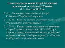План проведення тижня історії Української державності та Соборності України (...