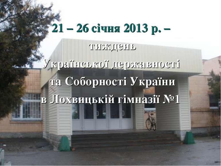 21 – 26 січня 2013 р. – тиждень Української державності та Соборності України...