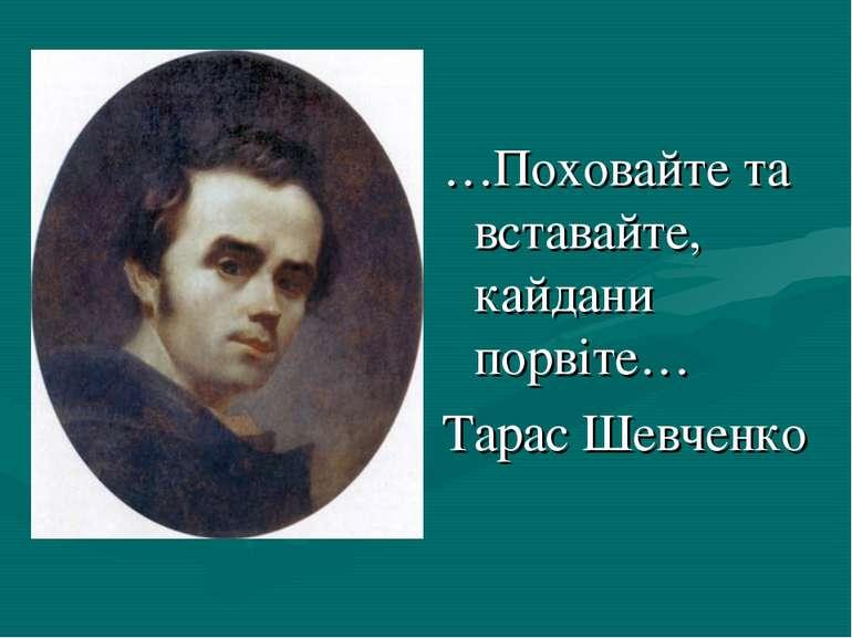 …Поховайте та вставайте, кайдани порвіте… Тарас Шевченко
