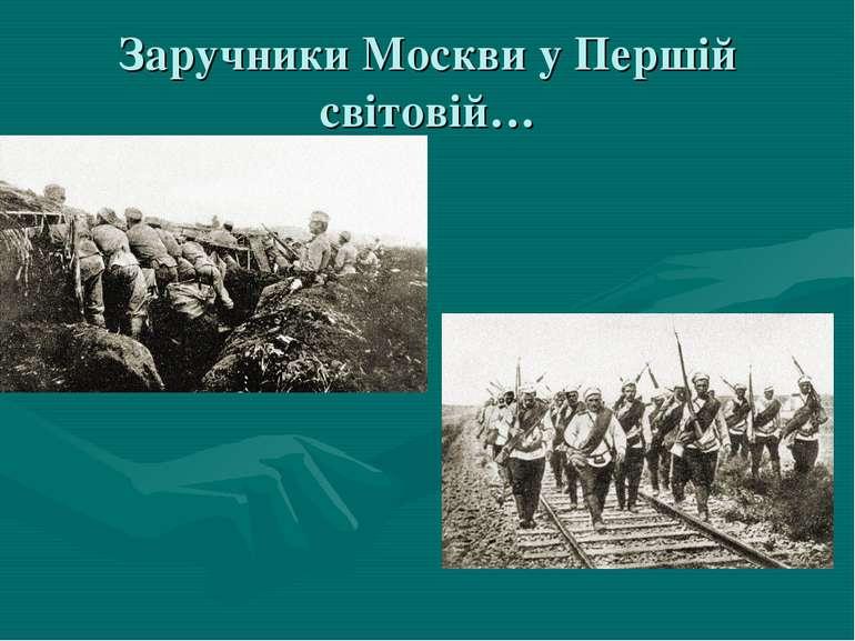 Заручники Москви у Першій світовій…