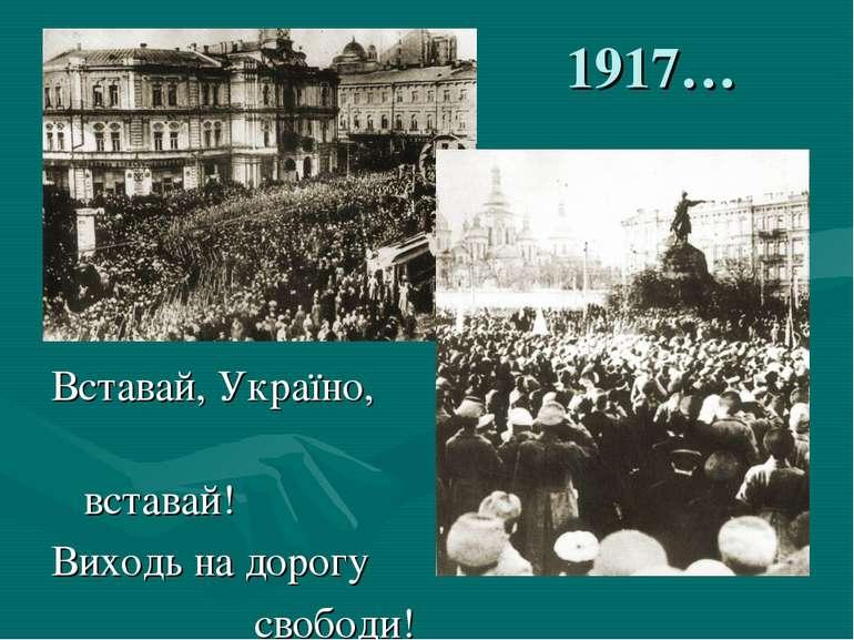 1917… Вставай, Україно, вставай! Виходь на дорогу свободи!