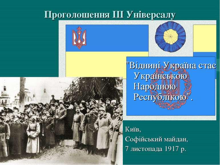 """Проголошення ІІІ Універсалу """"Вiднинi Україна стає Українською Народною Респуб..."""