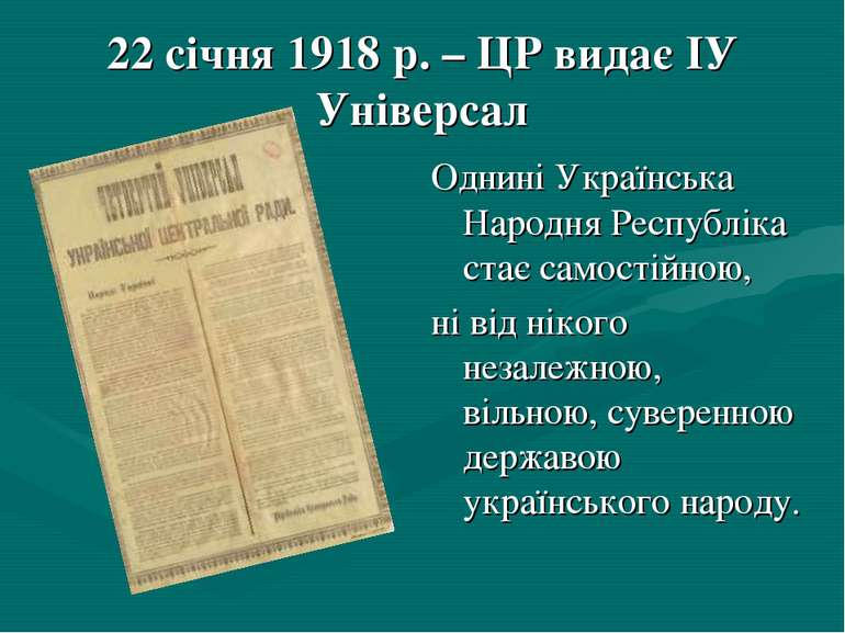 22 січня 1918 р. – ЦР видає ІУ Універсал Однині Українська Народня Республіка...