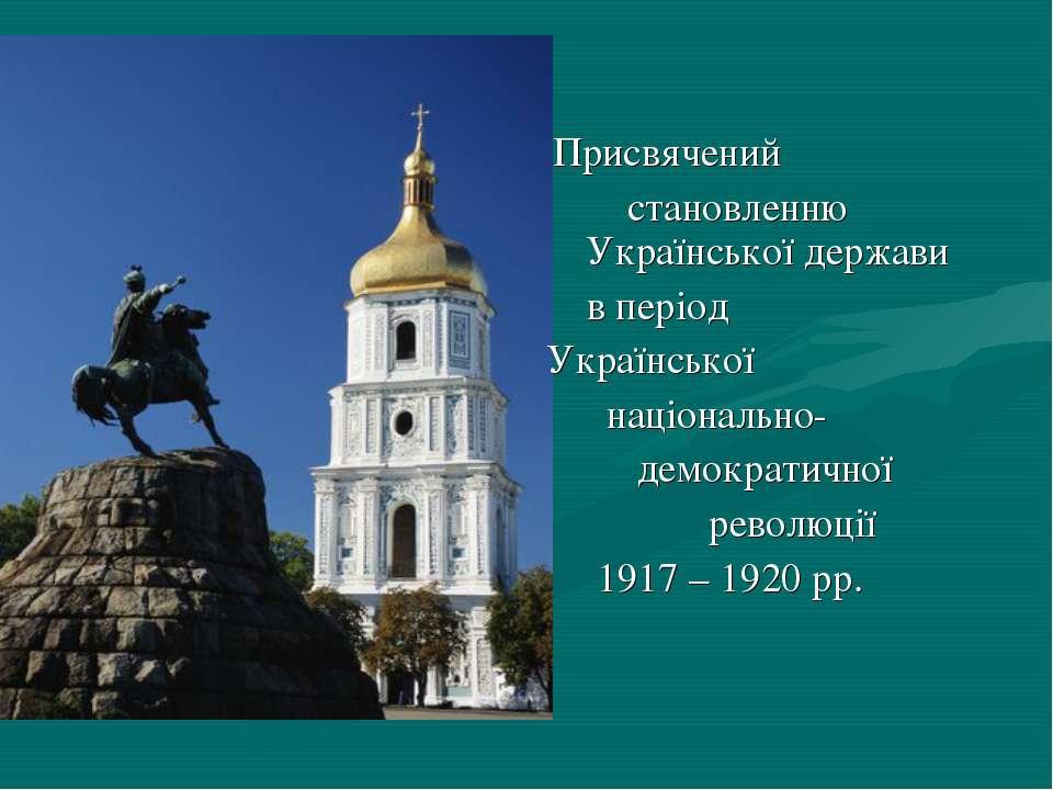 Присвячений становленню Української держави в період Української національно-...