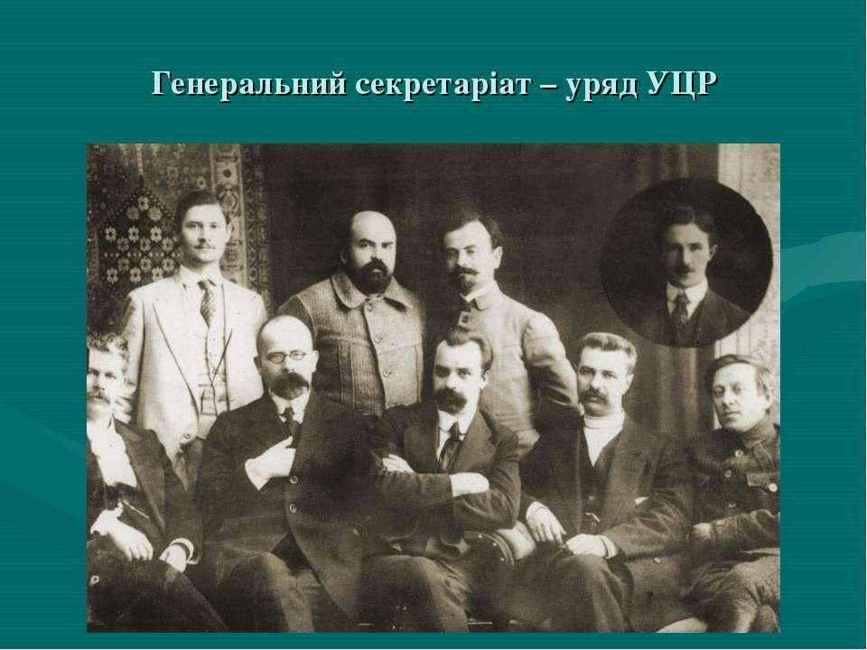 Генеральний секретаріат – уряд УЦР