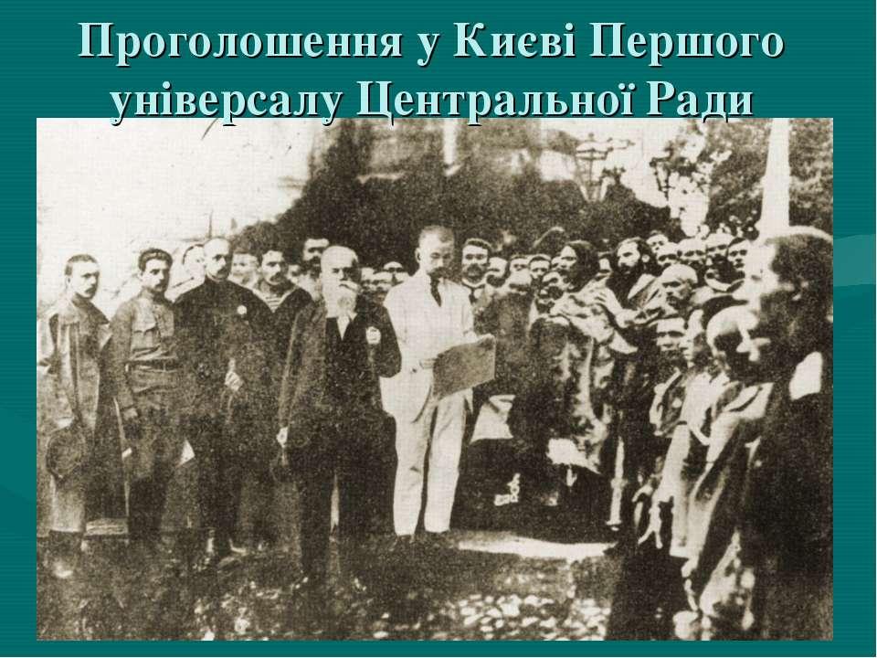 Проголошення у Києві Першого універсалу Центральної Ради