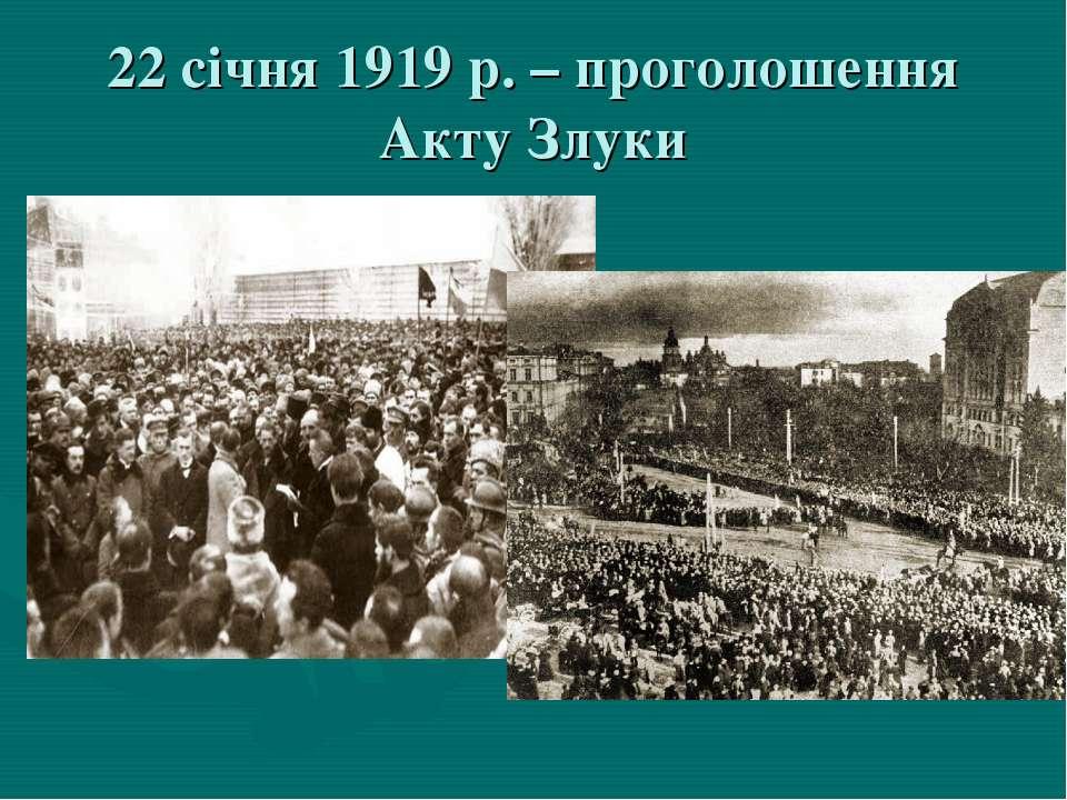 22 січня 1919 р. – проголошення Акту Злуки