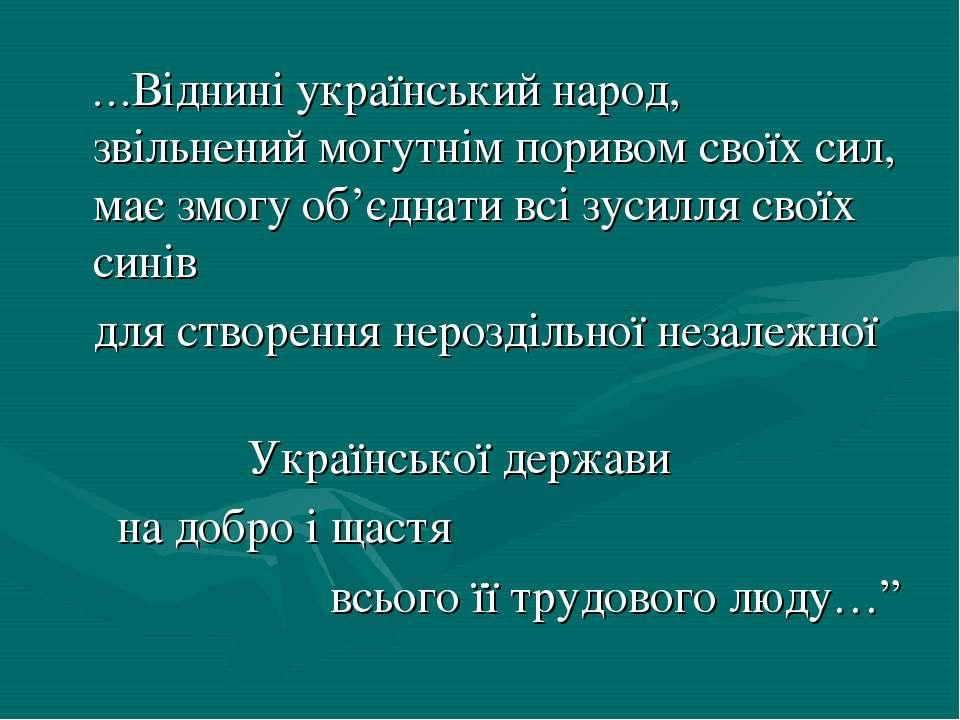 …Віднині український народ, звільнений могутнім поривом своїх сил, має змогу ...