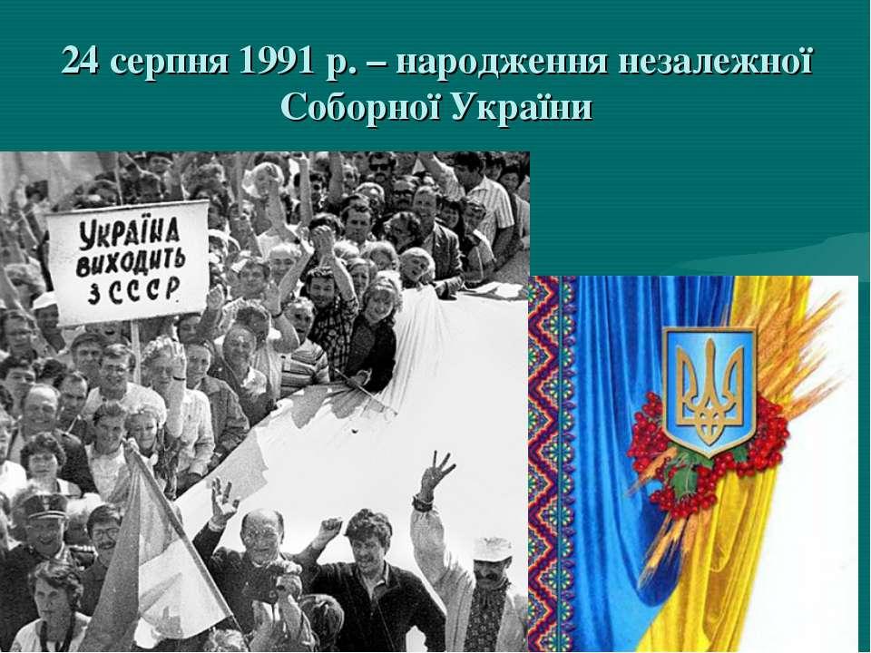 24 серпня 1991 р. – народження незалежної Соборної України