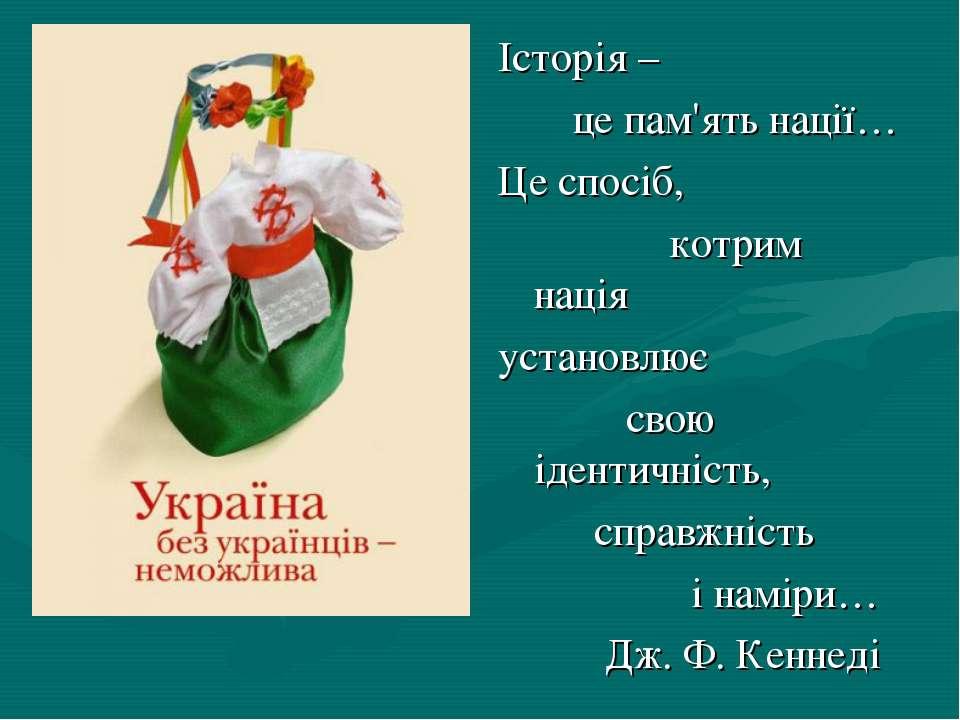 Історія – це пам'ять нації… Це спосіб, котрим нація установлює свою ідентичні...