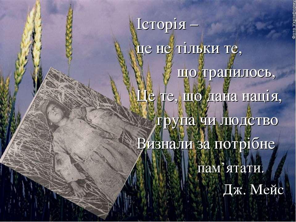 Історія – це не тільки те, що трапилось, Це те, що дана нація, група чи людст...