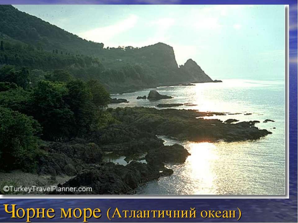 Чорне море (Атлантичний океан)
