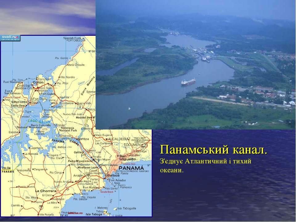 Панамський канал. З'єднує Атлантичний і тихий океани.