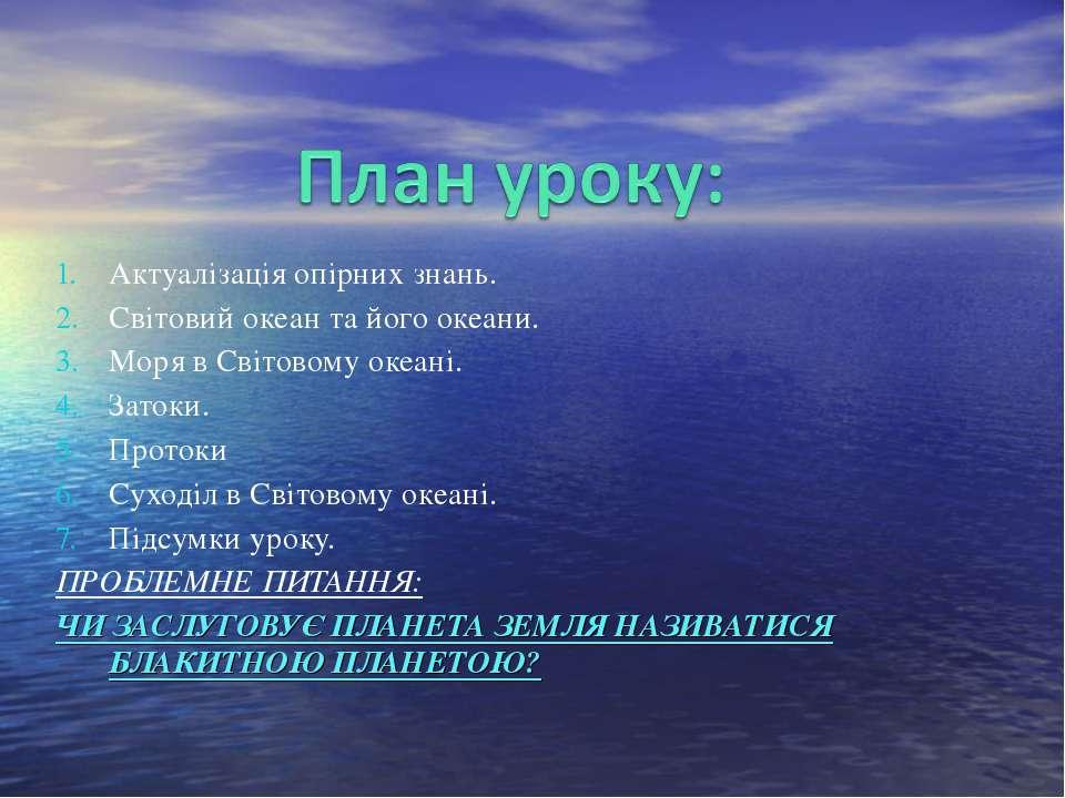 Актуалізація опірних знань. Світовий океан та його океани. Моря в Світовому о...
