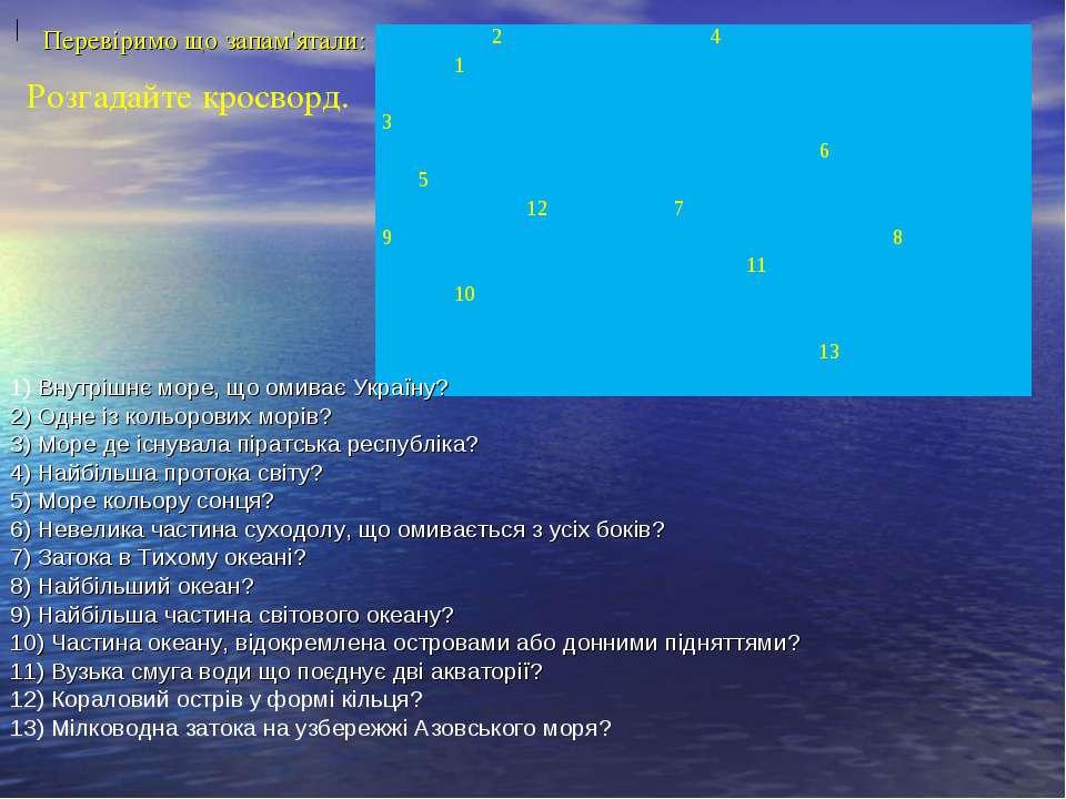Перевіримо що запам'ятали: Розгадайте кросворд. 1) Внутрішнє море, що омиває ...