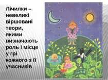 Лічилки – невеликі віршовані твори, якими визначають роль і місце у грі кожно...