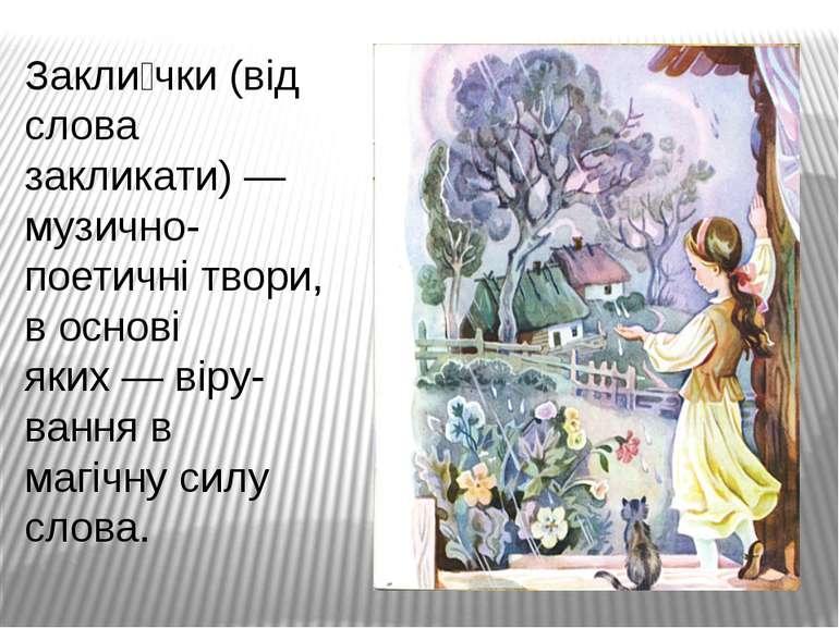 Закли чки(від слова закликати)— музично-поетичнітвори, в основі яких— вір...