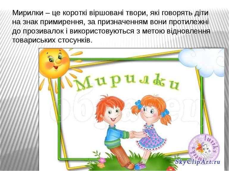 Мирилки – це короткі віршовані твори, які говорять діти на знак примирення, з...