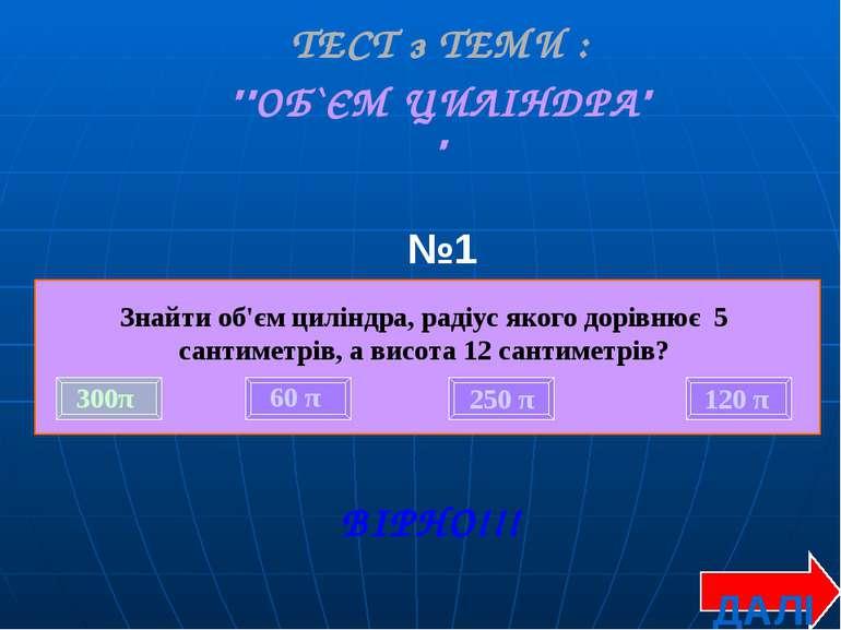 Домашнє завдання Пункт 73 §8 № 3, 5 стр.119