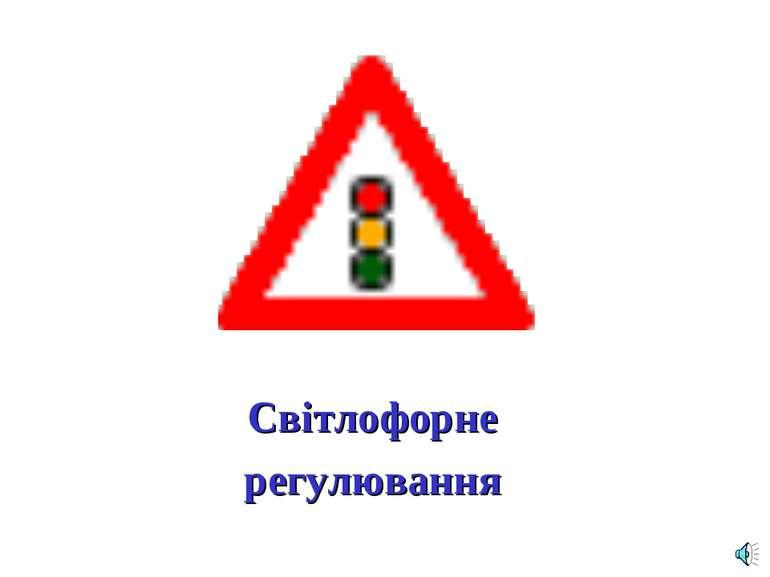 Світлофорне регулювання