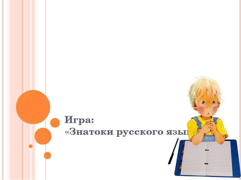 Игра: «Знатоки русского языка»