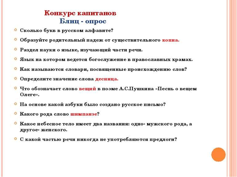 Конкурс капитанов Блиц - опрос Сколько букв в русском алфавите? Образуйте род...