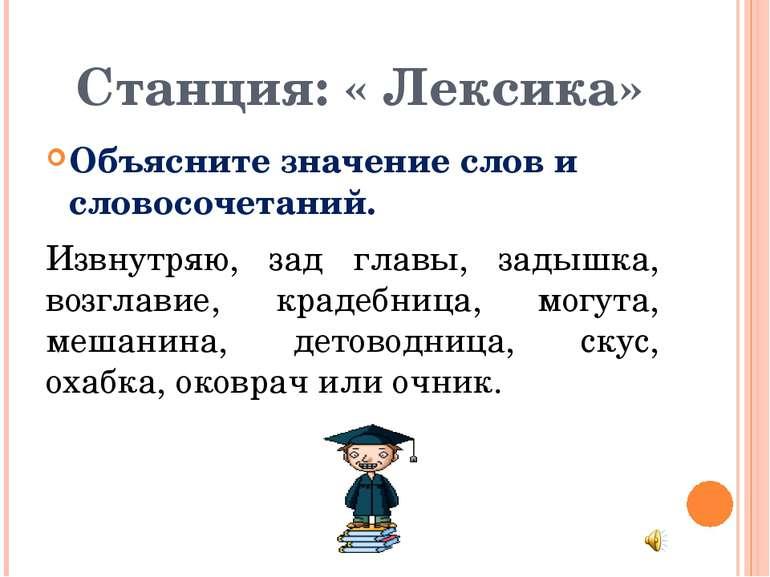 Станция: « Лексика» Объясните значение слов и словосочетаний. Извнутряю, зад ...