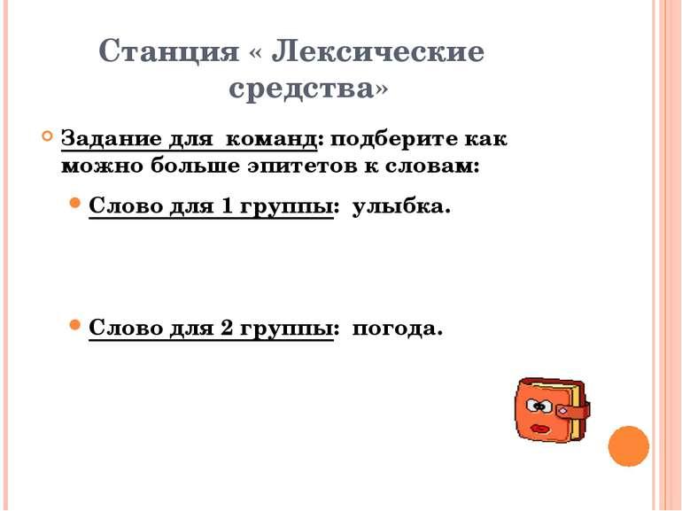 Станция « Лексические средства» Задание для команд: подберите как можно больш...