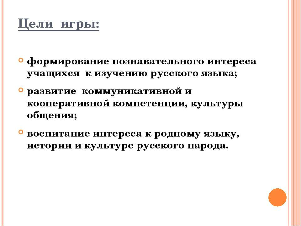 Цели игры: формирование познавательного интереса учащихся к изучению русского...