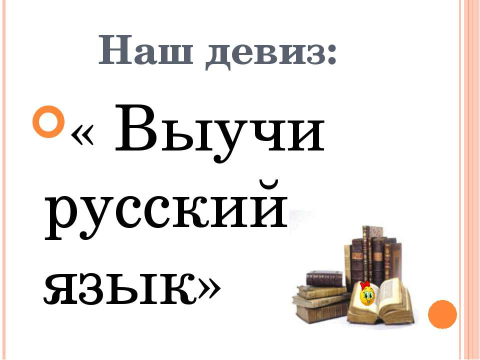 Наш девиз: « Выучи русский язык»
