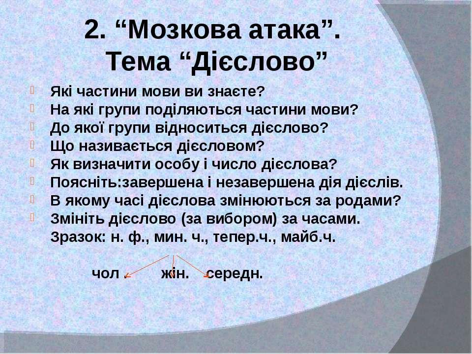 """2. """"Мозкова атака"""". Тема """"Дієслово"""" Які частини мови ви знаєте? На які групи ..."""